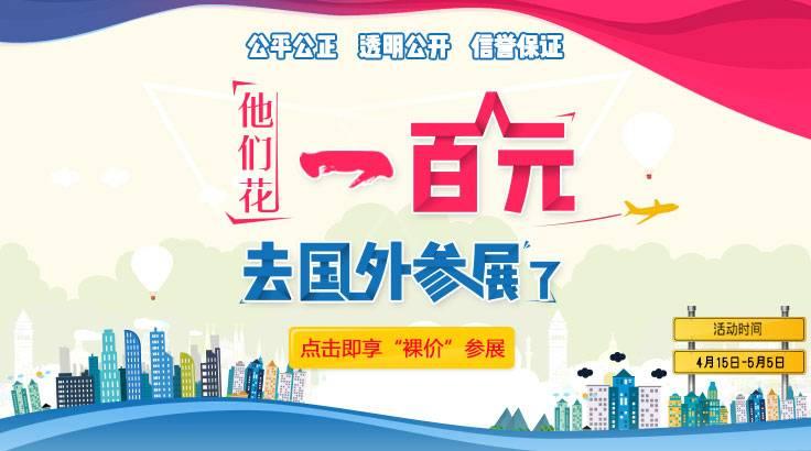 2017年盈拓春季展位百元购活动