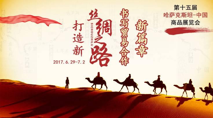 第十五届哈萨克斯坦-中国商品展览会
