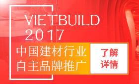 越南建材品牌区招募