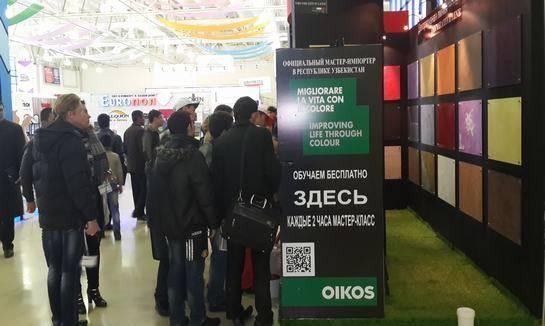 乌兹别克斯坦建材展Uzbuild