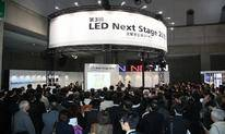 日本LED照明展LED NEXT STAGE