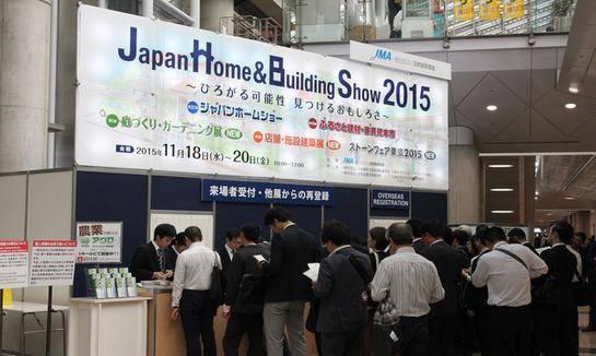 日本建筑及家居材料展JAPAN HOME AND BUILDING SHOW