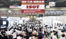 日本办公用品及文具展ISOT