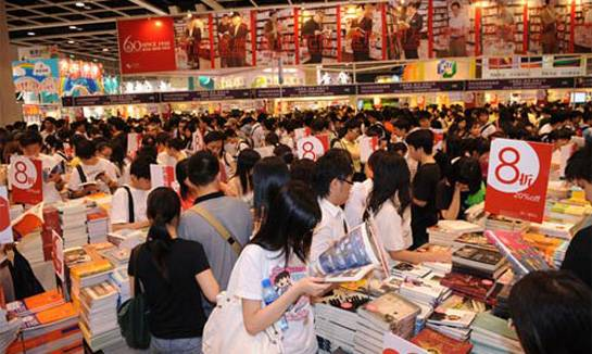 香港书展Hong Kong Book Fair