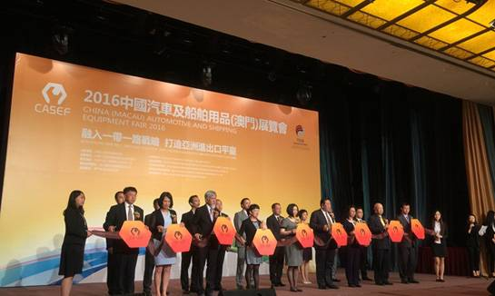中国汽车及船舶用品(澳门)展CASEF