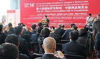 哈萨克斯坦-中国商品展Commodities Fair in Kazakhstan(China)