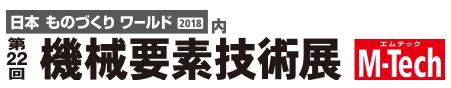 日本东京国际机械要素及技术展览会logo