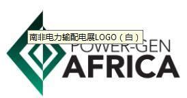 南非约翰内斯堡国际能源及电力输配电展览会logo