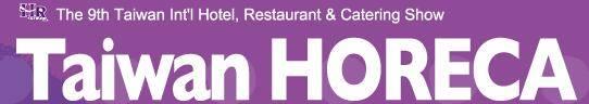 中国台北市国际饭店暨餐饮设备用品展览会logo