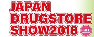 日本东京国际药妆及个人护理展览会logo
