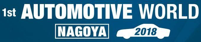 日本名古屋国际汽车技术龙8国际logo
