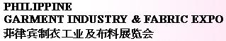 菲律宾马尼拉国际制衣工业及皮革用品展览会logo