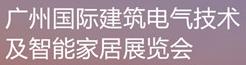 中国广州市国际建筑电气?#38469;?#21450;智能家居展览会logo
