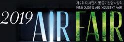 韩国首尔国际空气净化展览会logo