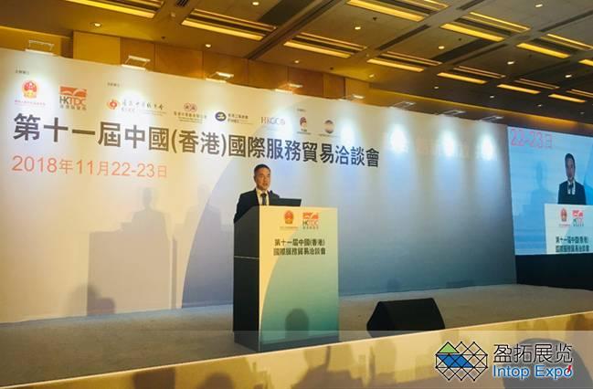 第十一届中国(香港)国际服务贸易洽谈会1.jpg