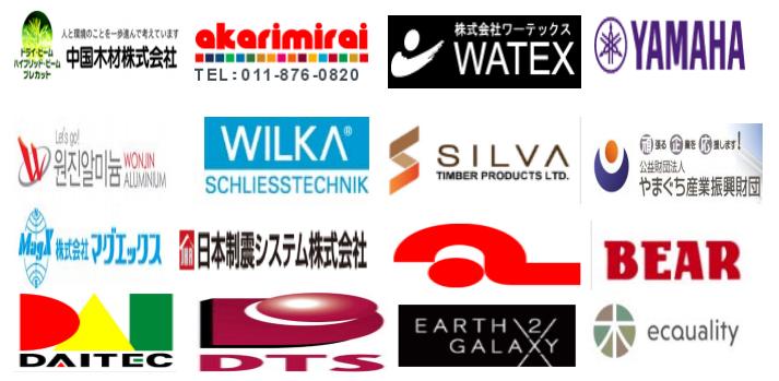 日本東京國際建筑與家居材料展.png