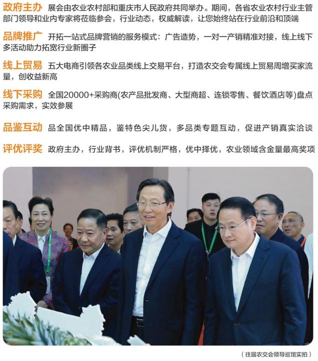 中国农产品交易会.png