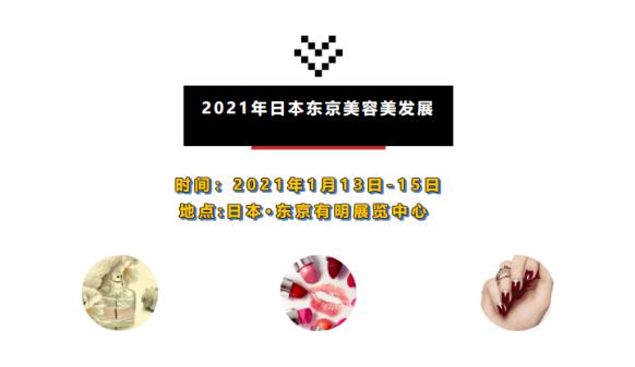 東京化妝品展.png