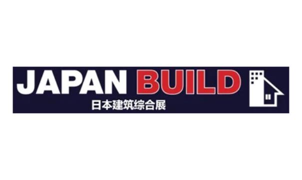 日本东京国际建筑综合展览会.png