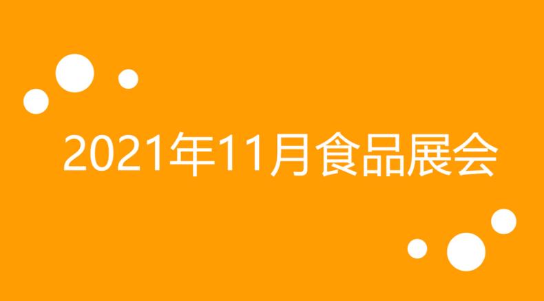 2021年11月食品展.png