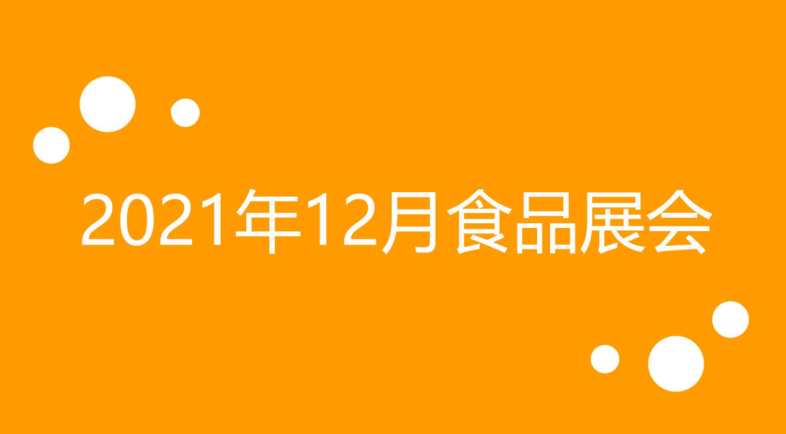 2021年12月食品行业.png