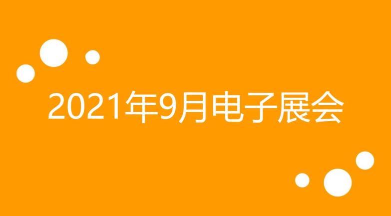 2021年9月國際電子展會.png