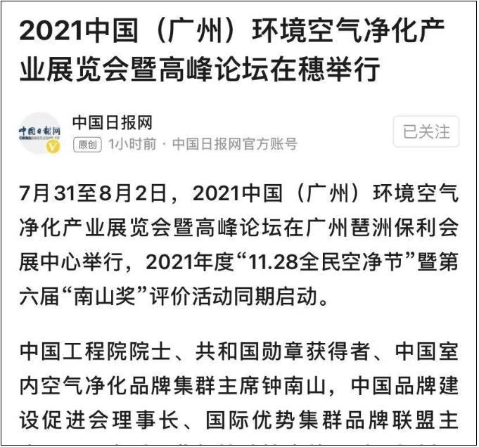 1中國(廣州)環境空氣凈化產業展覽會.png