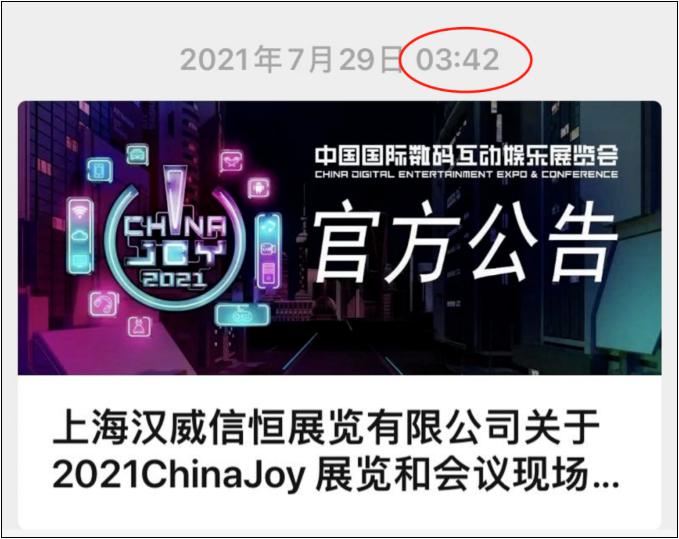 中國國際數碼互動娛樂展覽會.png