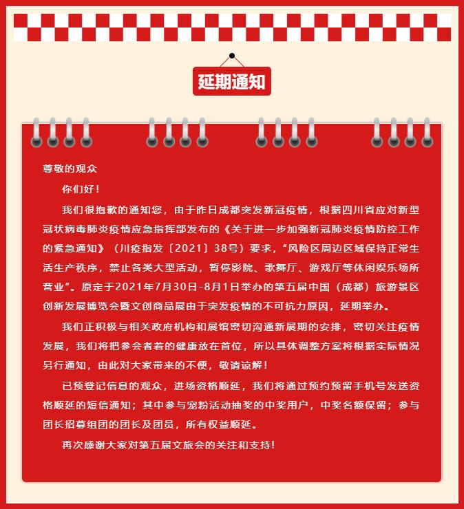 展会延迟通知19.png