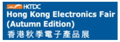 香港秋电展.png
