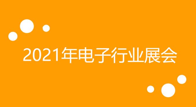 2021年电子行业展会.png