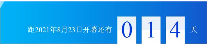 中国国际智能产业博览会.png