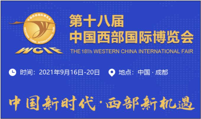 中国西部国际博览会.png