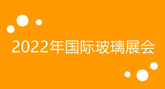 2022年玻璃展会.png
