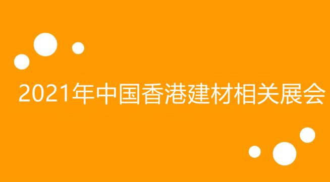 2021年中国香港建材相关展会.png