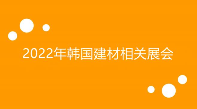 2022韩国建材展.png