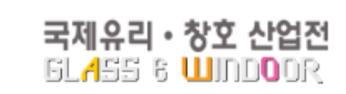 韩国玻璃展.png