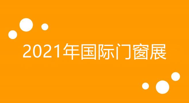 2021年国际门窗展.png