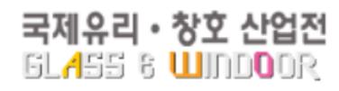 韩国门窗展.png