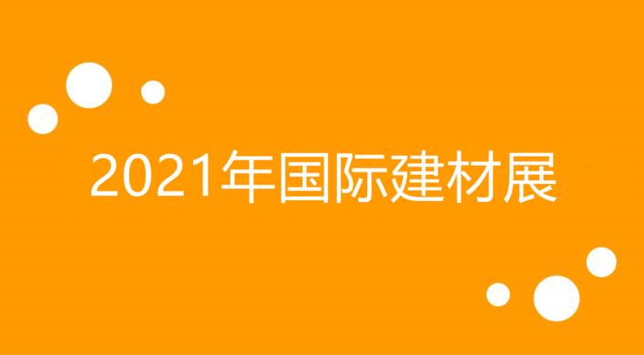 2021国际建材展.png