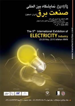 伊朗伊斯法罕國際電力工業展logo