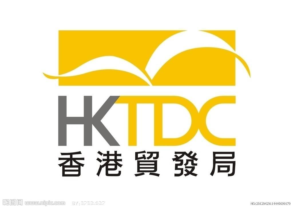 中國香港貿易發展局
