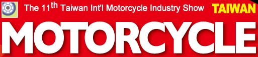 台湾台北国际海峡两岸摩托车展览会logo