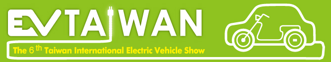 台湾台北国际电动车及新能源技术展览会logo