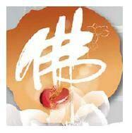 台湾台北市国际佛事用品暨雕刻艺品展览会logo