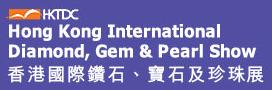 香港钻石宝石及珍珠展