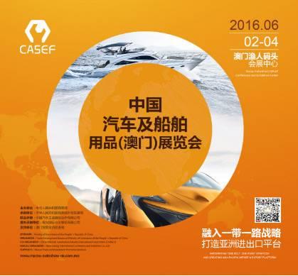 中国汽车及船舶用品(澳门)展logo