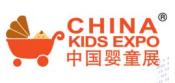 中国婴童用品展