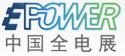 中国国际电力电工设备与技术展览会logo