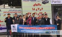 2016年伊朗德黑兰国际汽配展览会回顾
